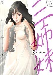 三姉妹17巻を無料ダウンロード!試し読みもOK!RawQQで読むより安全な方法!