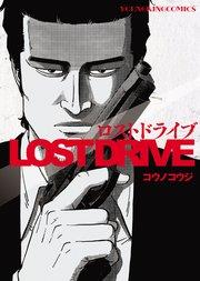 LOST DRIVE1巻を無料でフルダウンロード!ZIPやRAWQQは違法で危険!?