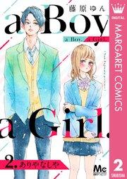 a Boy. a Girl.2巻を無料で読める方法!漫画村ZIPで読むより安全確実!