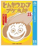 とんかつDJアゲ太郎11巻を無料で読む方法!RawQQより安心安全なサービス!
