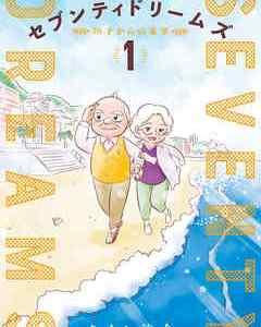 セブンティドリームズ1巻を無料で読む方法!漫画村ZIPの代わりの公式サイト!