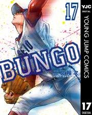 BUNGO―ブンゴ―17巻を無料で読めるおすすめサイト!漫画村ZIPで読むより安全確実♪
