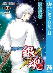 銀魂 モノクロ版76巻を無料で読める方法!漫画村ZIPで読むより安全確実!