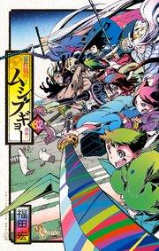 常住戦陣!!ムシブギョー32巻を無料で読む方法!漫画村ZIPの代わりの公式サイト!