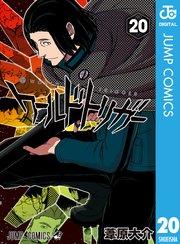 ワールドトリガー20巻を無料で読む方法!漫画村より安心安全なサービス!