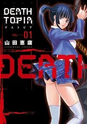 DEATHTOPIA1巻を無料ダウンロード!漫画村ZIPの代わりの安全確実な方法!