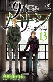 9番目のムサシ サイレント ブラック13巻を無料で読めるおすすめサイト!漫画村ZIPで読むより安全確実♪