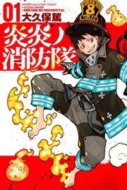 炎炎ノ消防隊17巻を無料で読める方法!漫画村ZIPで読むより安全確実!