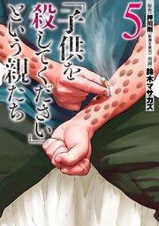 「子供を殺してください」という親たち5巻を無料で読める方法!漫画村ZIPで読むより安全確実!