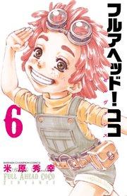 フルアヘッド!ココ ゼルヴァンス6巻を無料で読めるおすすめサイト!漫画村ZIPで読むより安全確実♪