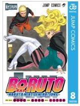 BORUTO-ボルト- -NARUTO NEXT GENERATIONS-8巻を無料で読めるおすすめサイト!漫画村ZIPで読むより安全確実♪