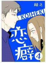 恋癖 【フルカラー】4巻を無料で読む方法!漫画村ZIPの代わりの公式サイト!