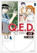 Q.E.D.iff -証明終了-13巻を無料で読む方法!RawQQより安心安全なサービス!