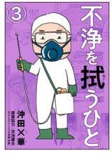 不浄を拭うひと(分冊版)3巻を無料で読める方法!漫画村ZIPで読むより安全確実!