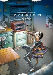 アオイホノオ21巻を無料で読めるおすすめサイト!漫画村ZIPの代わりの安全なサイト!