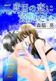 二度目の恋に溺れたい2巻を無料で読む方法!漫画村ZIPの代わりの公式サイト!
