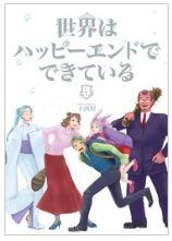 世界はハッピーエンドでできている4巻を無料で読む方法!漫画村ZIPの代わりの公式サイト!
