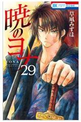 暁のヨナ 30巻を無料で読む方法!漫画村ZIPの代わりの公式サイト!