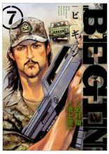 BEGIN7巻を無料で読む方法!漫画村ZIPの代わりの公式サイト!