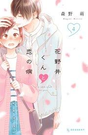 花野井くんと恋の病 4巻を無料ダウンロード!漫画村ZIPの代わりの安全確実な方法!
