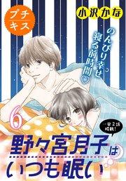 野々宮月子はいつも眠い プチキス6巻を無料で読めるおすすめサイト!漫画村ZIPの代わりの安全なサイト!