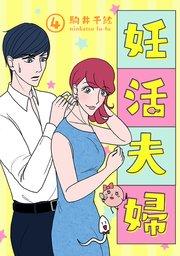 妊活夫婦 【フルカラー】4巻を無料で読む方法!漫画村より安心安全なサービス!