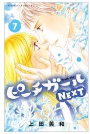 ピーチガールNEXT7巻を無料で読む方法!漫画村ZIPの代わりの公式サイト!