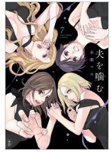 夫を噛(か)む【単話】7巻を無料で読む方法!漫画村ZIPの代わりの公式サイト!