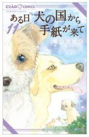 ある日 犬の国から手紙が来て11巻を無料で丸ごと1冊読める安全な公式サービスを使った裏技!!