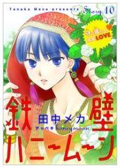 花ゆめAi 鉄壁ハニームーン10巻を無料ダウンロード!漫画村ZIPの代わりの安全確実な方法!
