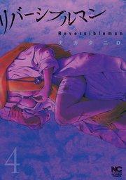 リバーシブルマン4巻を無料で読む方法!漫画村ZIPの代わりの公式サイト!