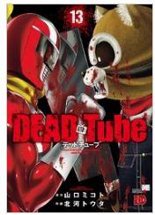 DEAD Tube~デッドチューブ~13巻を無料ダウンロード!漫画村ZIPの代わりの安全確実な方法!