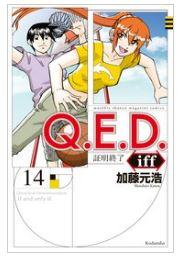 Q.E.D.iff―証明終了―14巻を無料で読める方法!漫画村ZIPで読むより安全確実!