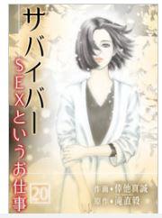 サバイバー~SEXというお仕事~20巻を無料で読める方法!漫画村ZIPで読むより安全確実!