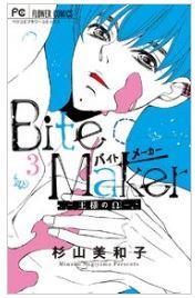Bite Maker~王様のΩ~3巻を無料ダウンロード!試し読みもOK!RawQQで読むより安全な方法!