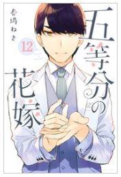 五等分の花嫁12巻を無料で読む方法!漫画村ZIPの代わりの公式サイト!