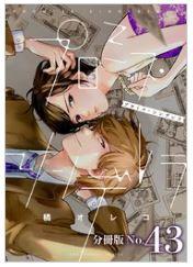 プロミス・シンデレラ【単話】43巻を無料ダウンロード!試し読みもOK!RawQQで読むより安全な方法!