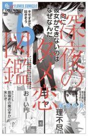 深夜のダメ恋図鑑6巻を無料で読める方法!漫画村ZIPで読むより安全確実!