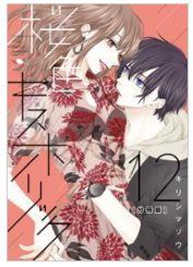 桜色キスホリック 分冊版12巻を無料で読む方法!漫画村ZIPの代わりの公式サイト!