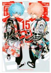 東京卍リベンジャーズ15巻を無料ダウンロード!漫画村ZIPの代わりの安全確実な方法!