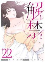 解禁22巻を無料で読む方法!RawQQより安心安全なサービス!