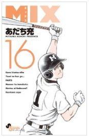 MIX16巻を無料で読める方法!漫画村ZIPで読むより安全確実!