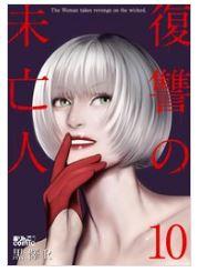 復讐の未亡人10巻を無料で読める方法!漫画村ZIPで読むより安全確実!
