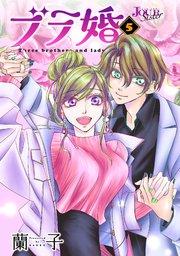 ブラ婚5巻を無料で読む方法!漫画村ZIPの代わりの公式サイト!