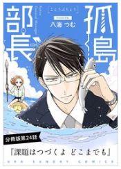 孤島部長【単話】24巻を無料で読む方法!漫画村ZIPの代わりの公式サイト!