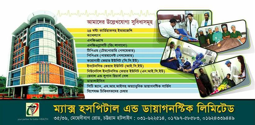 Max hospital and diagnostic center