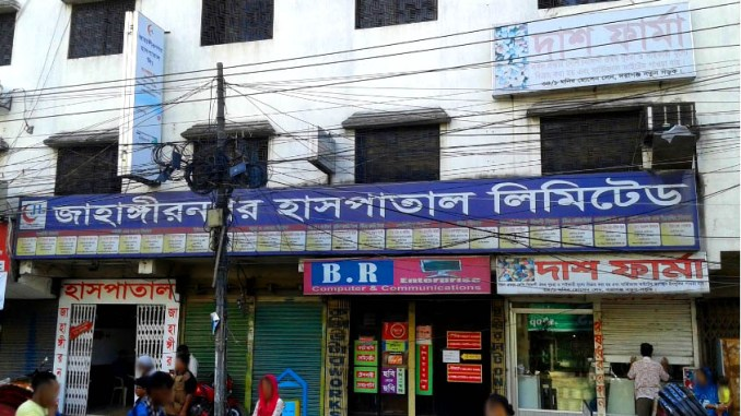 Jahangirnagar Hospital Doctor