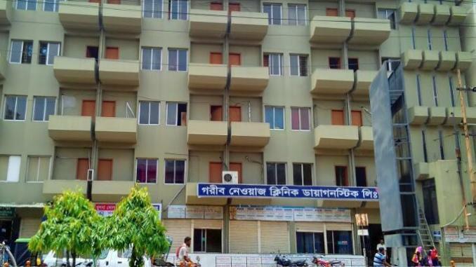 Garib Nawaz Clinic Khulna