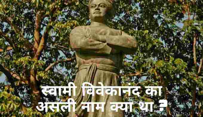 real name of swami vivekananda
