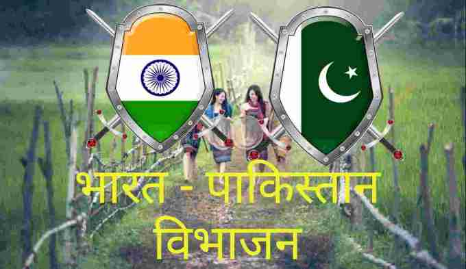 partition of india and pakistan